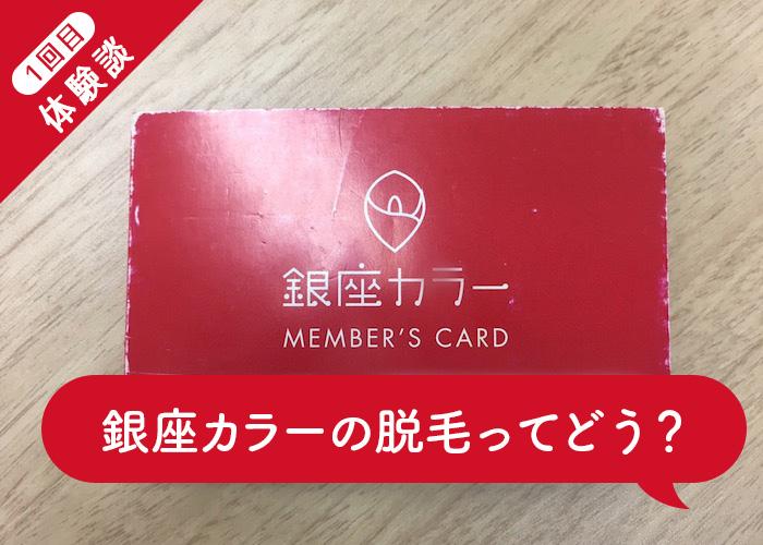 銀座カラーってどう?新宿南口店体験談