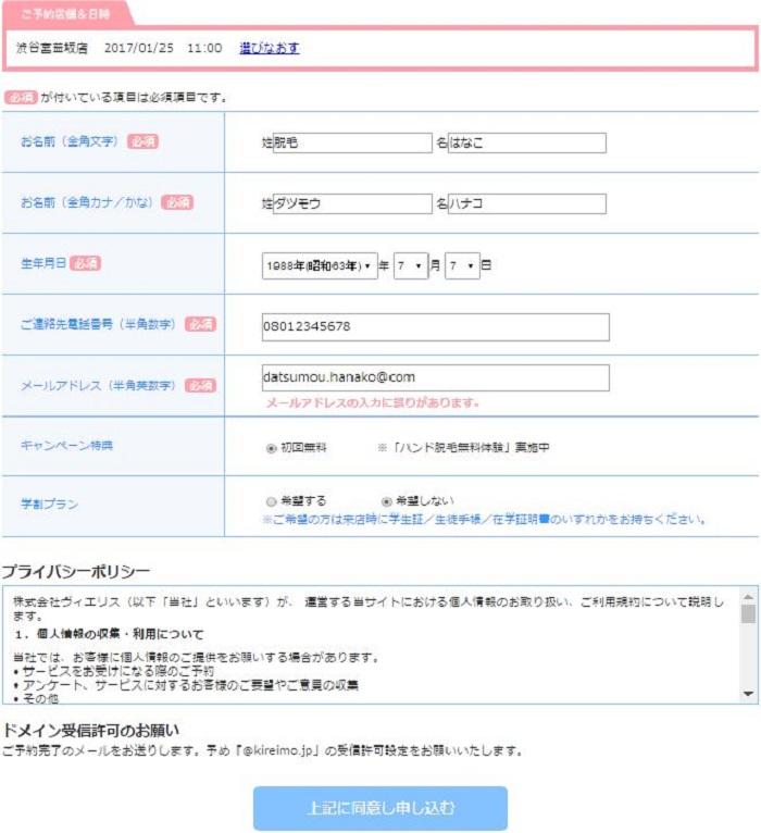 キレイモのネット予約ステップ② 個人情報を入力する