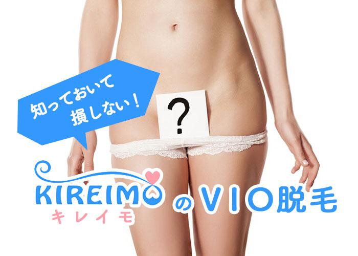 キレイモのVIO脱毛 自己処理方法やVラインの理想の形も解説