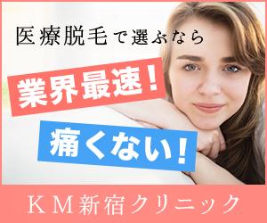 医療脱毛KM新宿クリニック