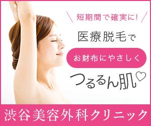医療脱毛渋谷美容外科クリニック