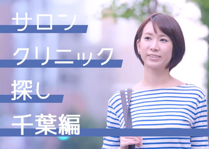 千葉駅周辺のおすすめ脱毛サロンとクリニック