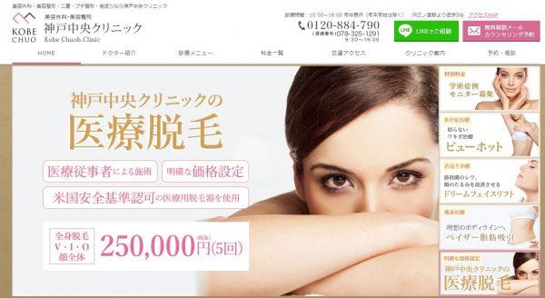 神戸中央クリニック公式ホームページ