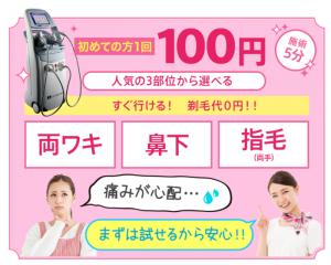 トイトイトイクリニック 100円お試しキャンペーン