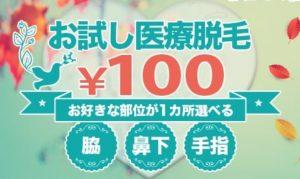 トイトイトイクリニック100円キャンペーン