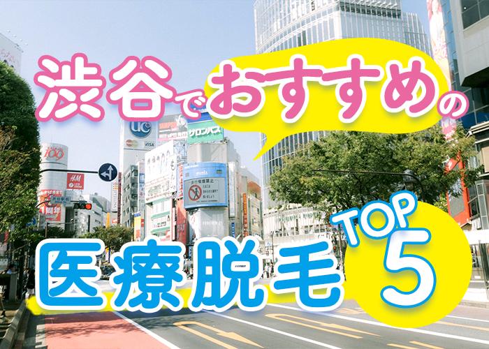 渋谷でおすすめの医療脱毛クリニック