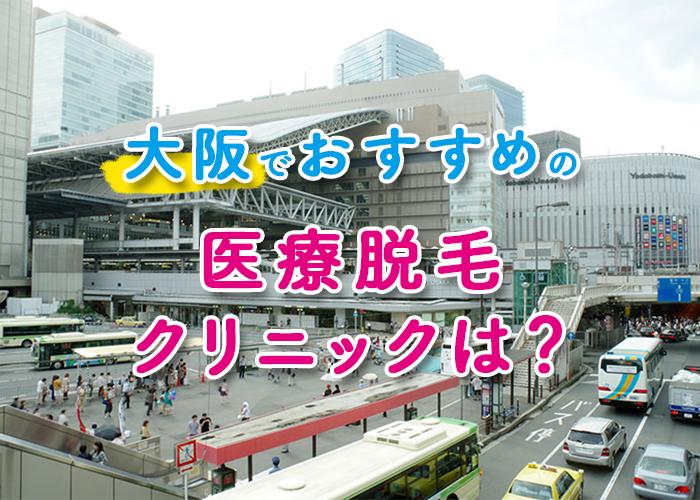 大阪で医療脱毛するならどこ?