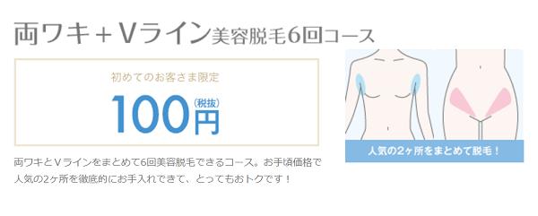 ミュゼ ワキ・Vライン 100円キャンペーン