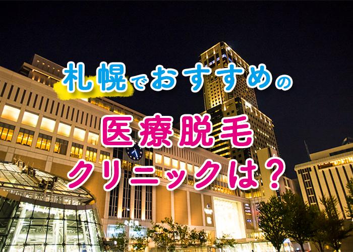 札幌でおすすめの医療脱毛クリニック
