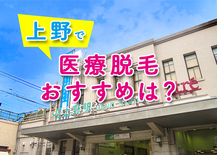上野でおすすめの医療脱毛は?