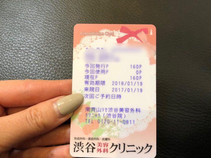 渋谷美容外科クリニックへ行ってきました