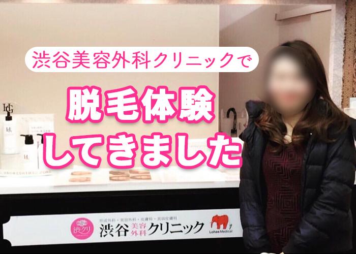 渋谷美容外科クリニック脱毛体験談