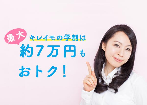 キレイモの学割は最大約7万円もおトク