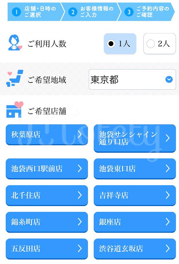 キレイモWEB予約画面