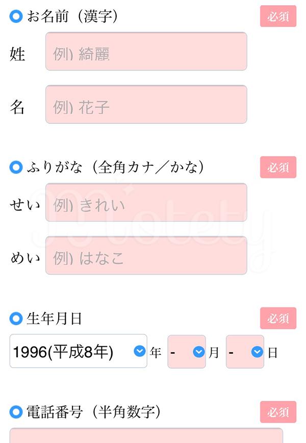 キレイモ予約画面3
