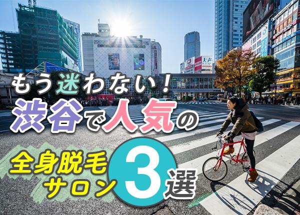 渋谷で人気の脱毛サロンを料金の安さや回数、効果、口コミ評判で比較しました。