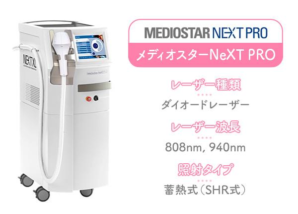 MeDioStar-NeXT-PRO メディオスターネクストプロ