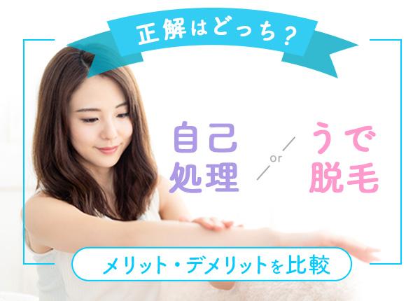 腕のムダ毛は自己処理と腕脱毛どちらが正しい?メリット・デメリットを比較しました。