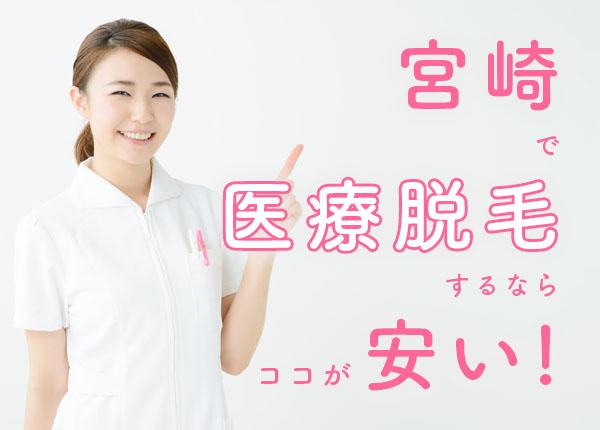 宮崎で医療脱毛が安いクリニック