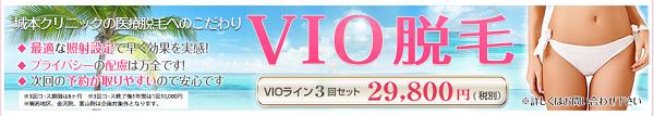 城本クリニック水戸院のVIO脱毛は3回29800円と安くできる。