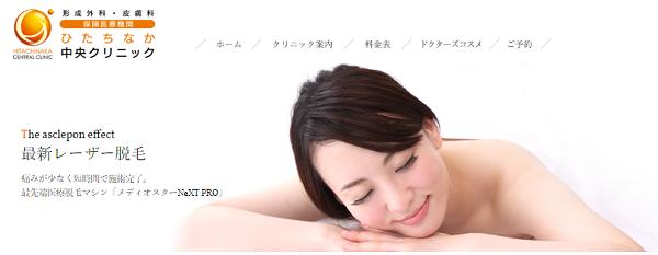 水戸市のお隣、勝田駅前にあるひたちなか中央クリニックの医療脱毛もおすすめです。