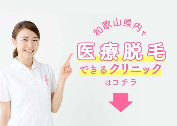 和歌山で医療脱毛ができるクリニック一覧