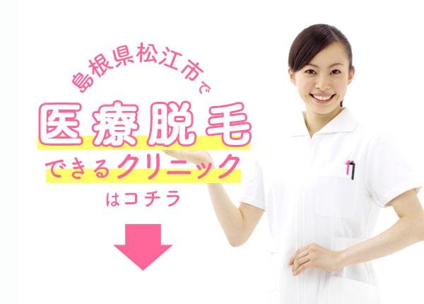 島根県松江市で医療脱毛ができるクリニック