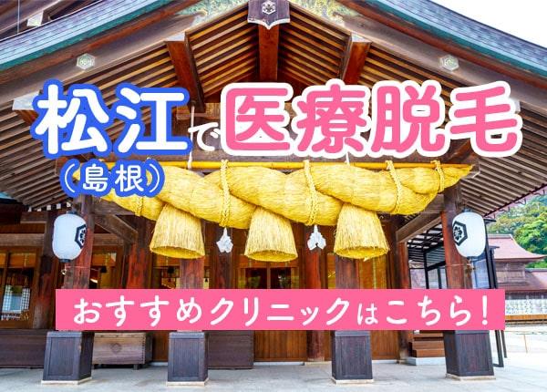 松江(島根県)で医療脱毛