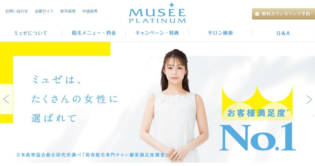 ミュゼ公式ホームページはこちら