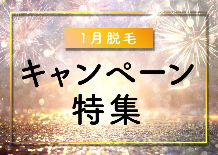 """<span class=""""title"""">≪2021年1月限定≫お得な最新脱毛キャンペーンを一挙ご紹介!</span>"""